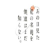 anohana_title