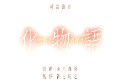 bakemono title