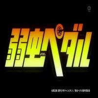 yowamusi_title