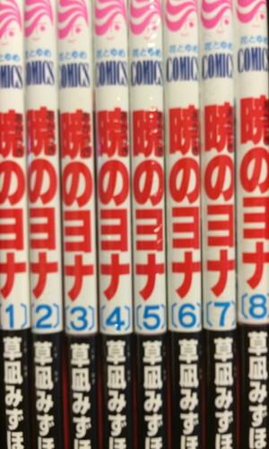 暁のヨナ 8巻分