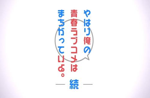 oregairu2_title