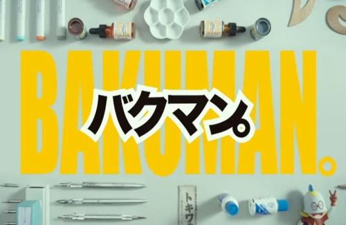 bakuman_title