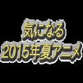 2015夏アニメ