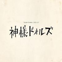 kamisama_dolls_title
