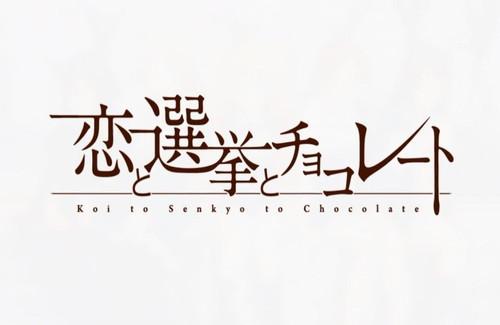 senkyo_title