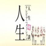 zinsei_title