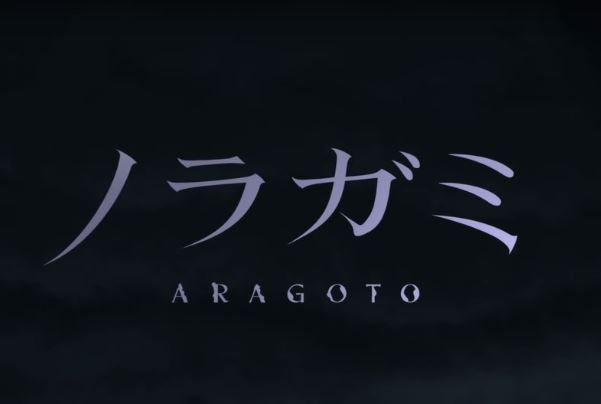 noragami_aragoto_title