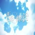 aoharu_title