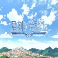 seikoku_title