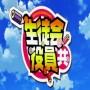 yakuindomo_title
