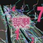yozakura_title