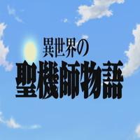 isekaiseikisi_title