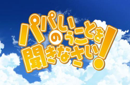 papakiki_title