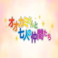 ookamisan_title