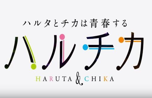 harutika_title