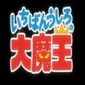 itibanusiro_title