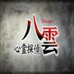 yakumo_title