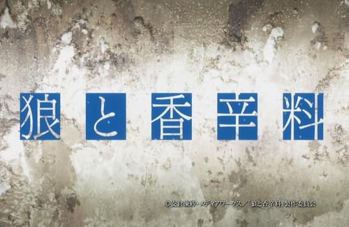 ookami_title