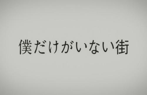 bokumati_title