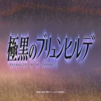 gokukoku_title