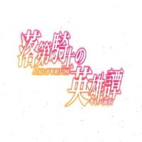 rakudai_title