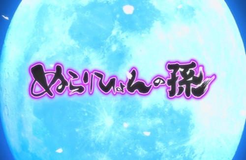 nurari_title