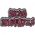 2016_title