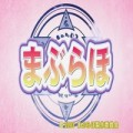 maburaho_title