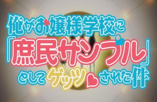 ojousama_title