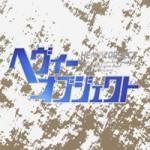 hevi_title