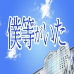 bokuragaita_title