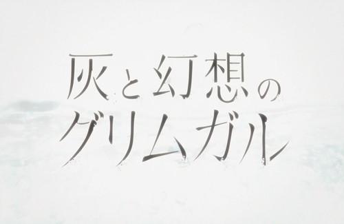 gurimugaru_title