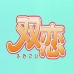 futakoi_title
