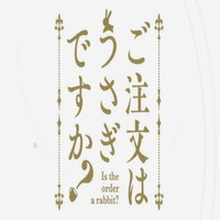 gochiusa_title
