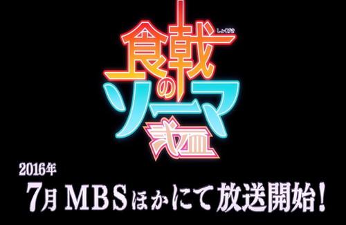 shokugeki_title