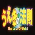 ueki_title