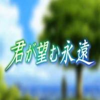 kiminozo_title