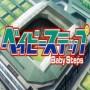 babystep_title