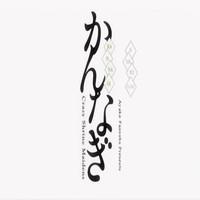 kannagi_title