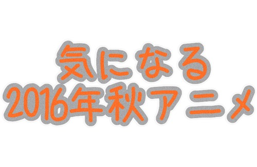 2016_aki_title