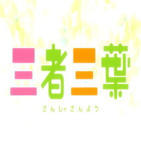 sansha_title