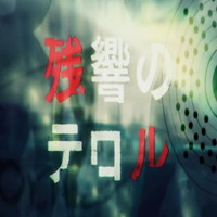 teroru_title