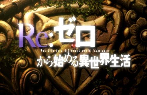 rezero_title