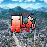 yuusibu_title