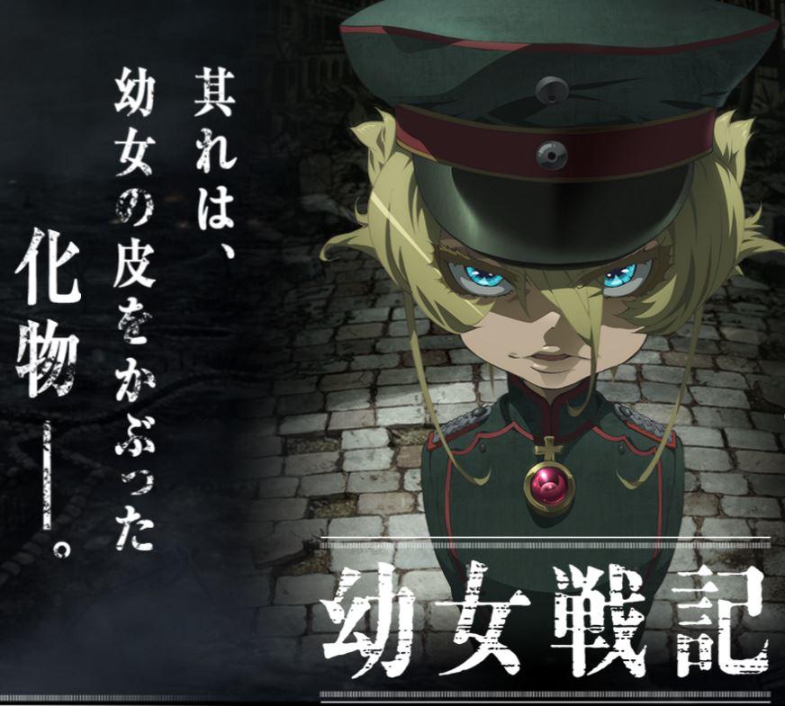 youjo_senki_title