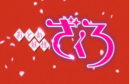 zakuro_title
