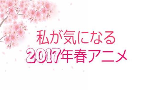 2017年春アニメタイトル
