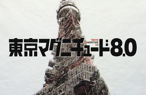tokyo_magune_title